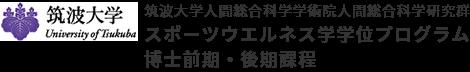 筑波大学人間総合科学学術院人間総合科学研究群 スポーツウエルネス学学位プログラム博士前期・後期課程