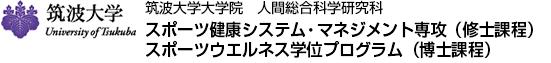 筑波大学 大学院  人間総合科学研究科 修士課程 スポーツ健康システムマネジメント専攻